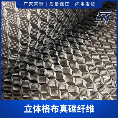 立体格布真碳纤维
