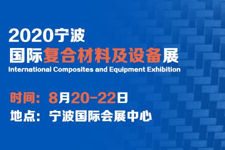 2020第十二届宁波国际复合材料及加工设备展览会