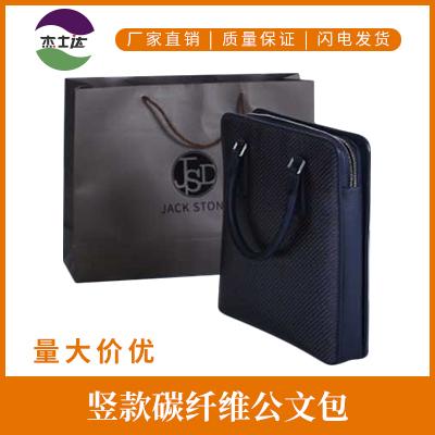 碳纤维公文包(竖款)图片