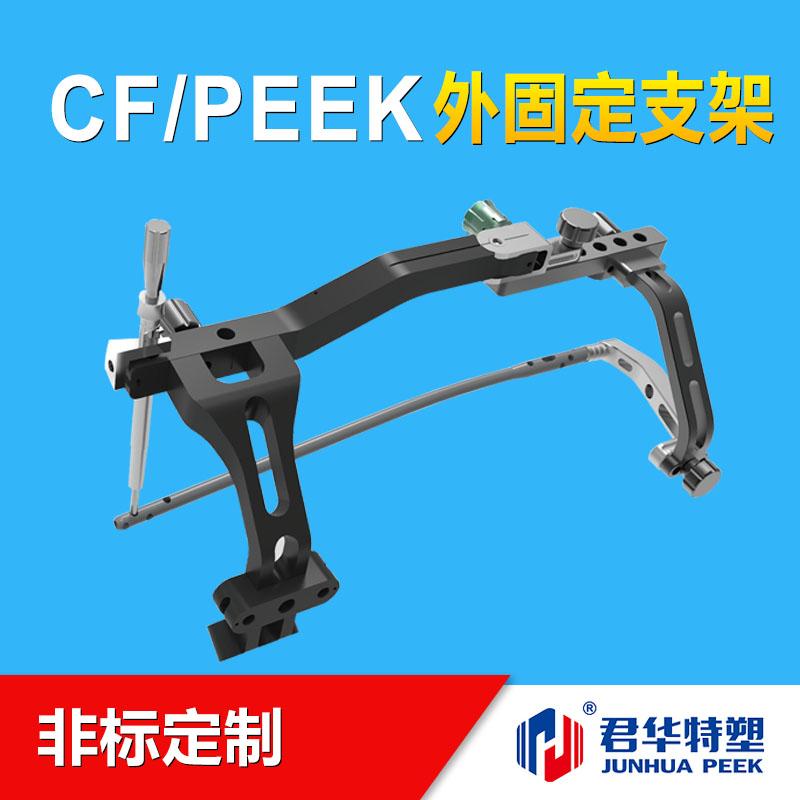 江苏君华特塑连续碳纤维CF/PEEK复合材料外固定支架图片