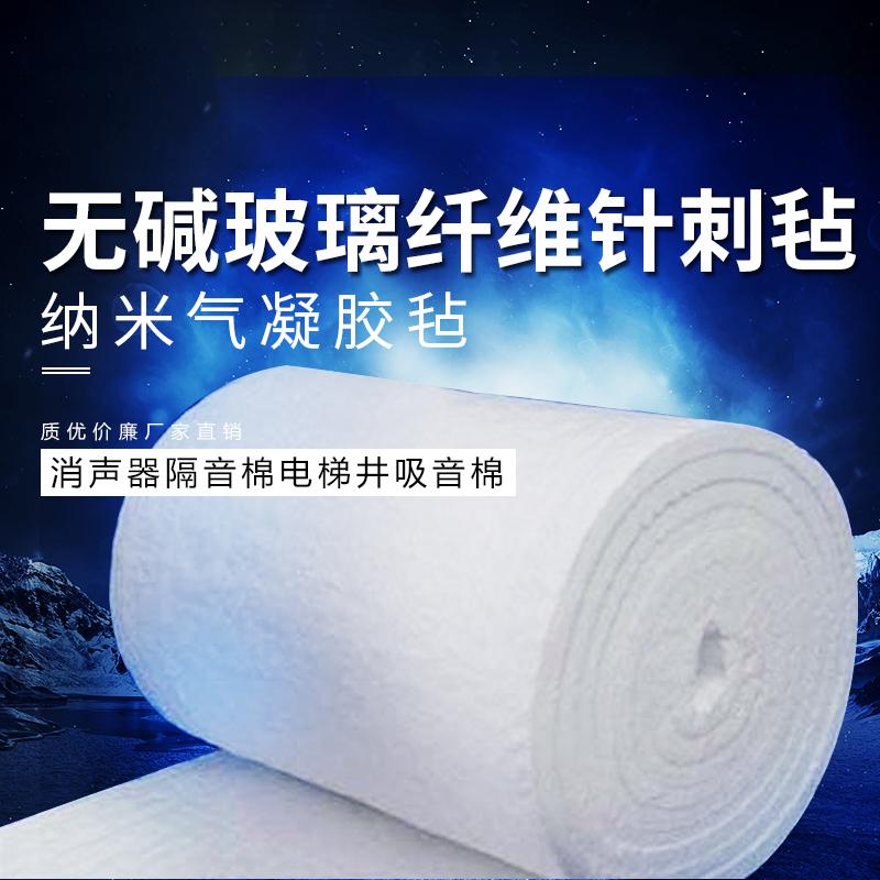 厂家直销玻璃纤维针刺毡 纳米气凝胶毡消声器隔音棉电梯井吸音棉图片