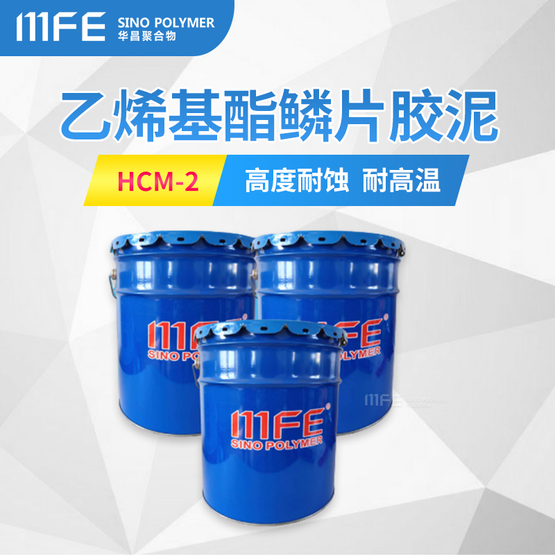 HCM-2乙烯基酯鳞片胶泥图片