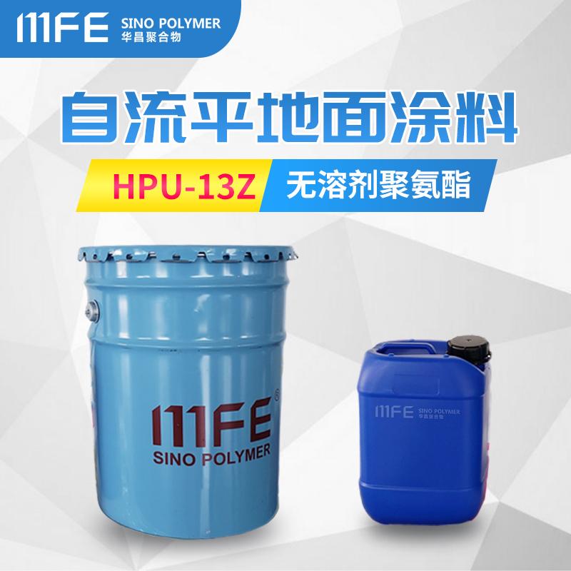 HPU-13Z无溶剂聚氨酯自流平地面涂料图片