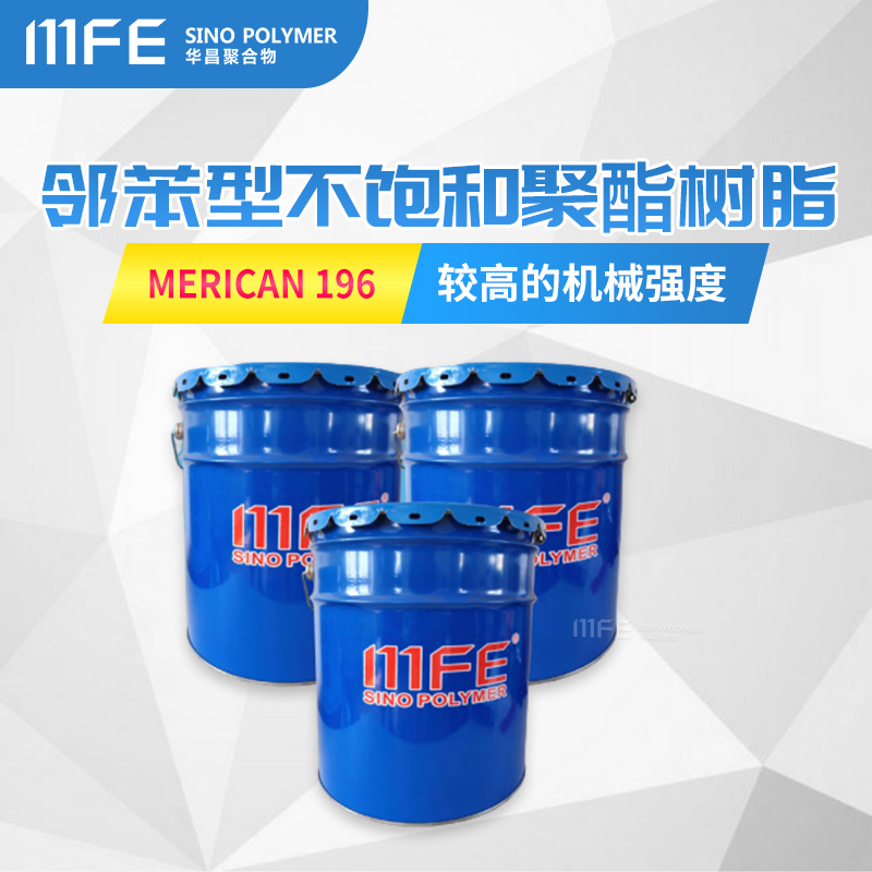 MERICAN 196邻苯型不饱和聚酯树脂