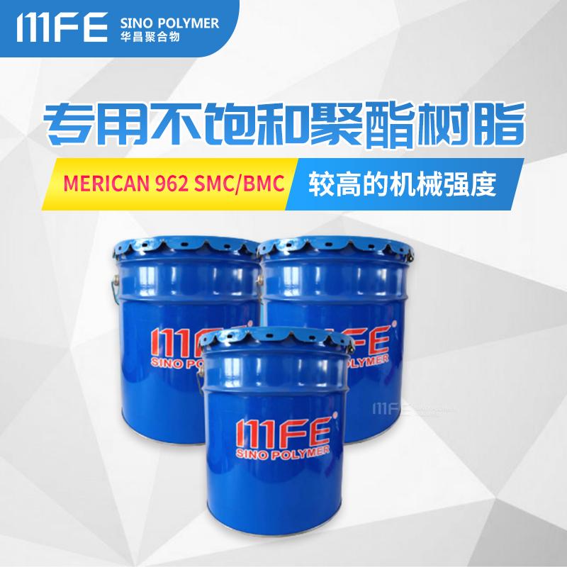 MERICAN 962 SMCBMC专用不饱和聚酯树脂