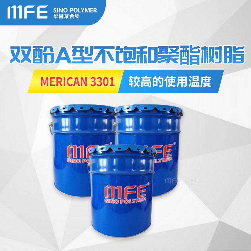 MERICAN 3301双酚A型不饱和聚酯树脂图片