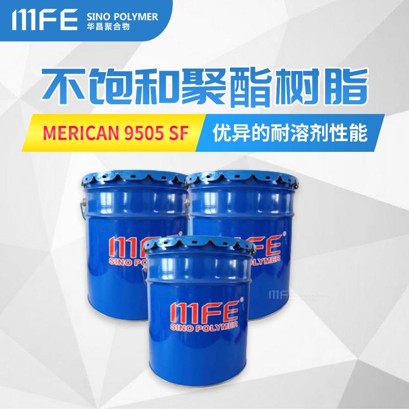 MERICAN 9505 SF不饱和聚酯树脂