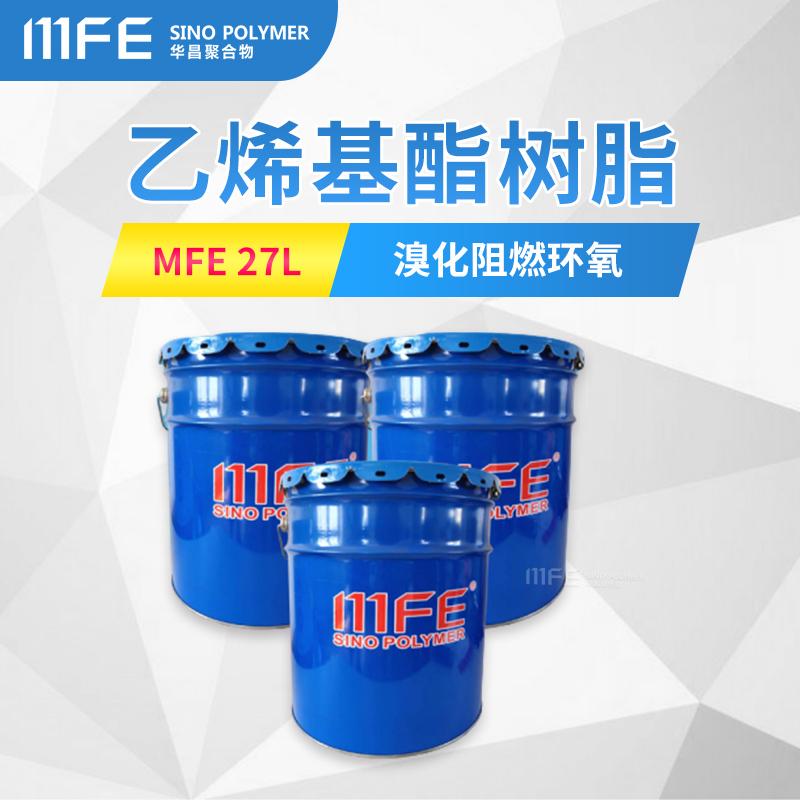 MFE 27L溴化阻燃环氧乙烯基酯树脂图片