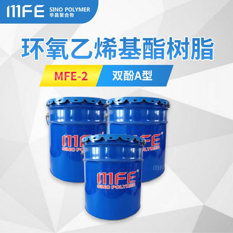 MFE-2双酚A型环氧乙烯基酯树脂图片