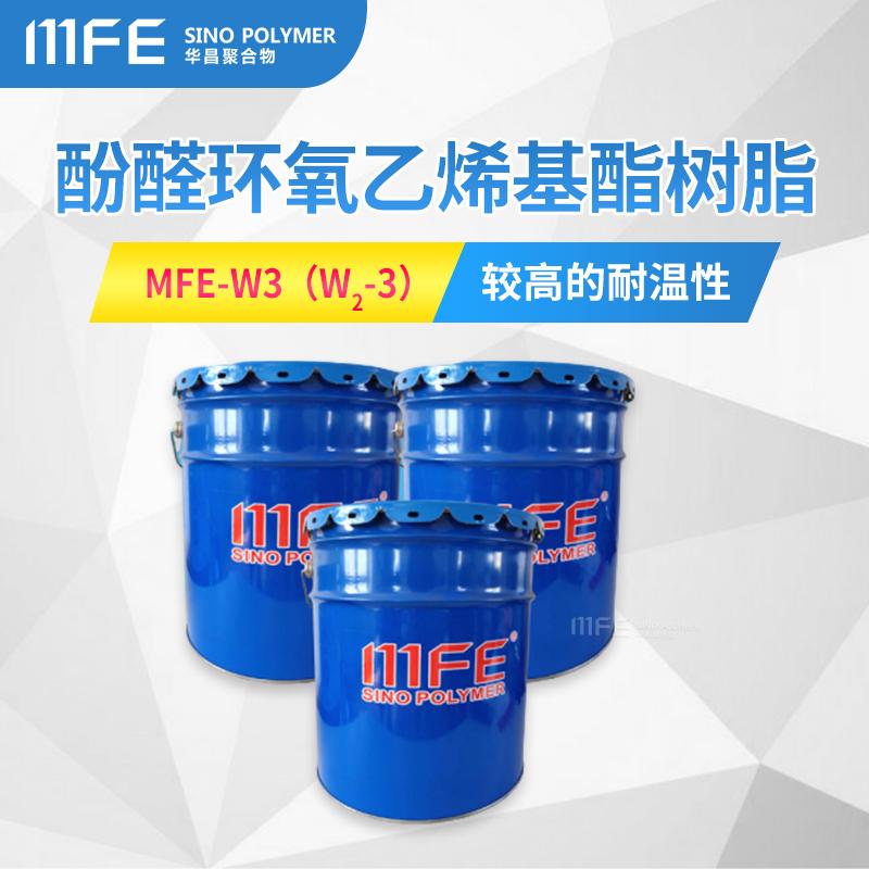 MFE-W3(W2-3)酚醛环氧乙烯基酯树脂图片