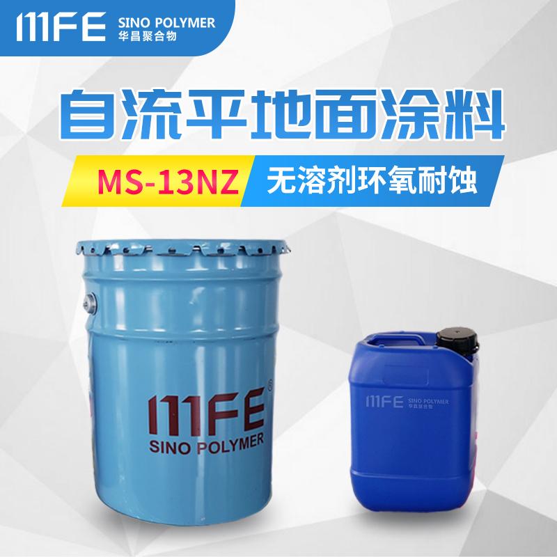 MS-13NZ无溶剂环氧耐蚀自流平地面涂料