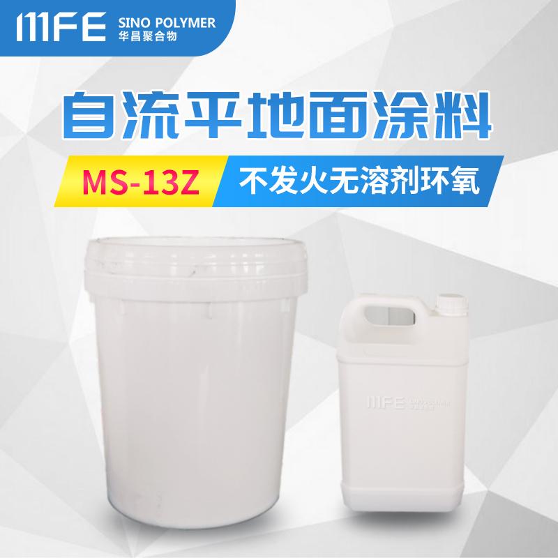 MS-13Z 不发火无溶剂环氧自流平地面涂料