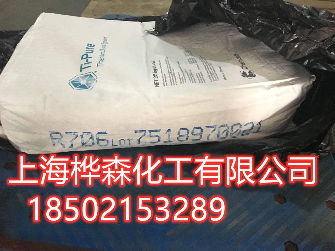 杜邦钛白粉R706图片