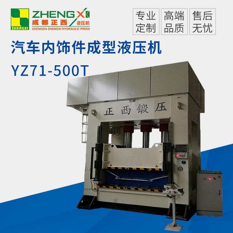 汽车内饰件成型液压机Yz71-500T图片