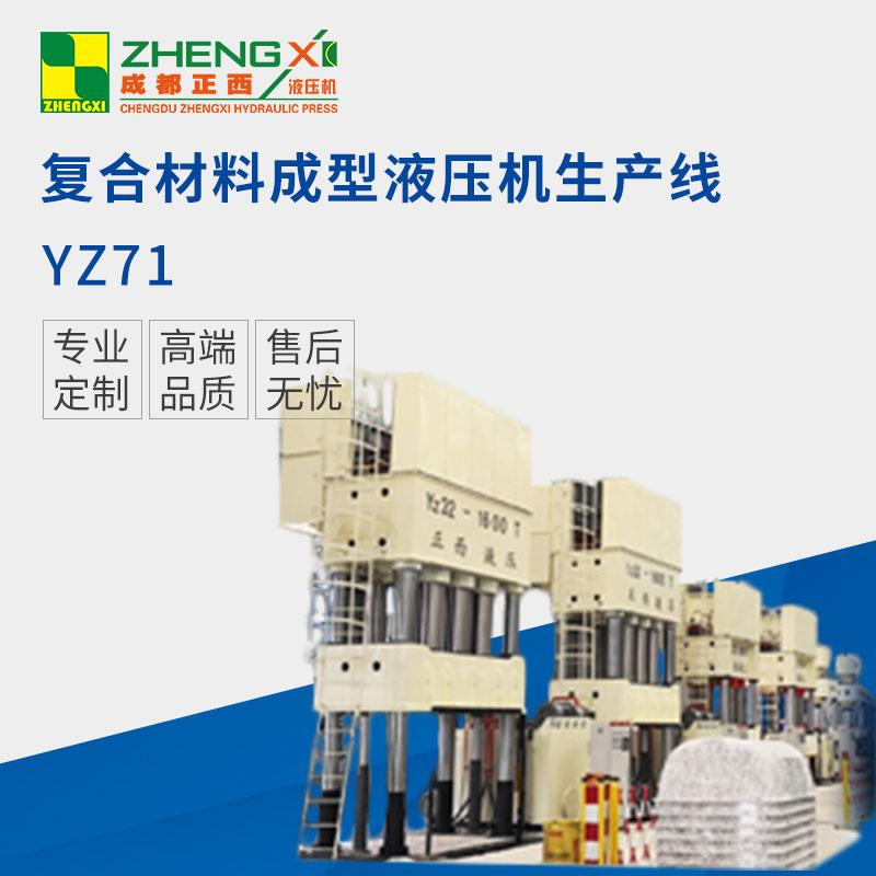 复合材料成型液压机生产线-YZ71图片