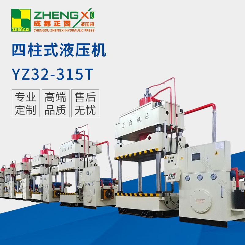 四柱式液压机Yz32-315T图片