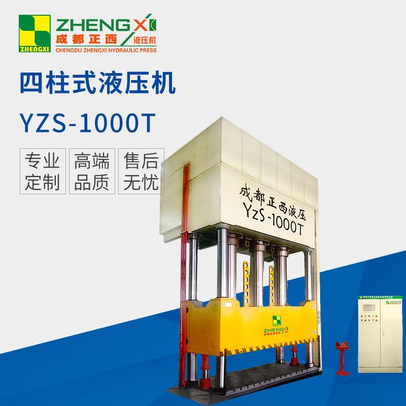 四柱式液压机YZS-1000T图片