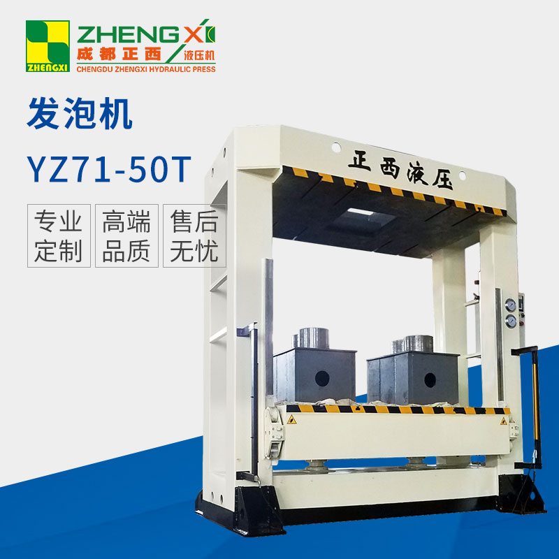 Yz71-50T发泡机图片