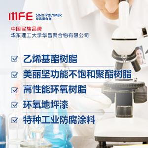 华东理工大学华昌聚合物有限公司