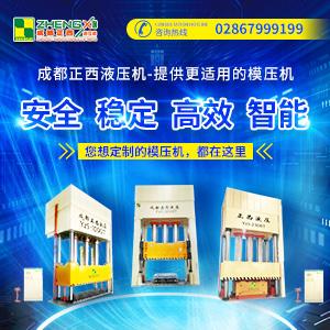 成都正西液压设备制造有限公司
