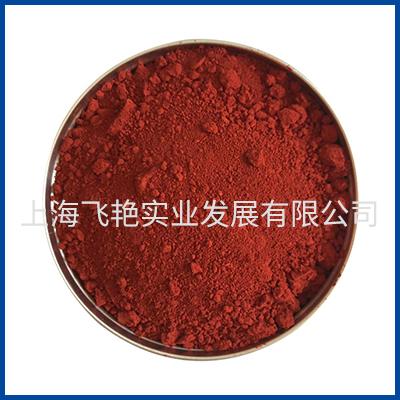 上海飞艳 氧化铁红 110 800粒/目
