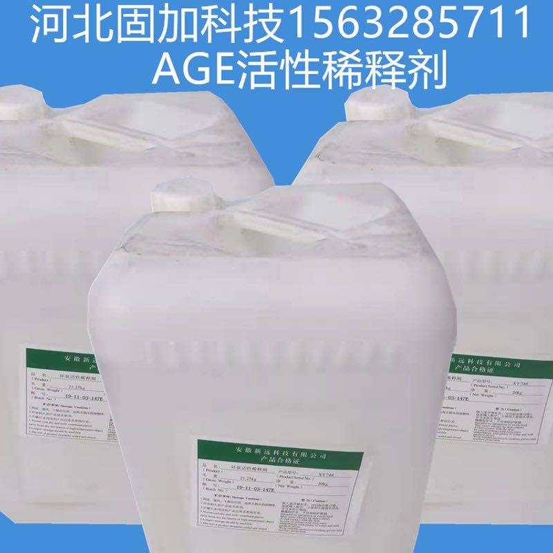 环氧树脂活性稀释剂AGE廊坊环氧稀释剂浸渍浇注封装层压涂料和胶粘剂稀释剂图片