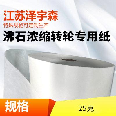 泽宇森 沸石浓缩转轮专用纸图片
