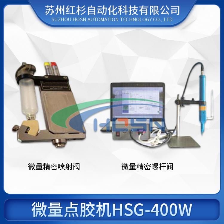 微量点胶机HSG-400W图片