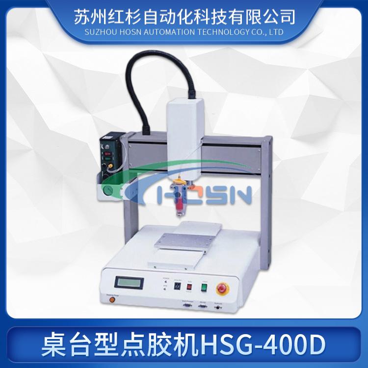桌台型点胶机HSG-400D图片