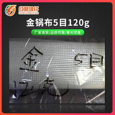 金锅布5目120g图片
