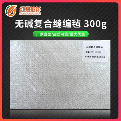 无碱复合缝编毡300g