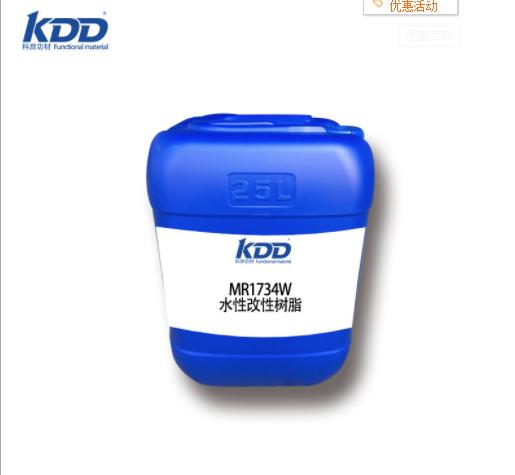 KDD科鼎厂家生产水溶性树脂木器涂料擦色宝用树脂 水性格丽斯树脂干性快色精相容性光泽透明度好图片
