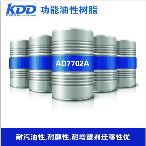 科鼎厂家生产供应PP基材附着力增强耐水耐候性功能低羟改性树脂PP塑胶底材附着优异图片
