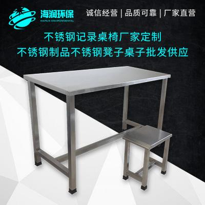 不锈钢记录桌椅厂家定制不锈钢制品不锈钢凳子桌子批发供应图片