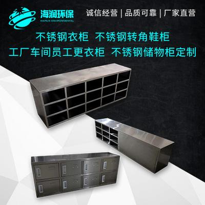 不锈钢衣柜不锈钢转角鞋柜工厂车间员工更衣柜不锈钢储物柜定制图片