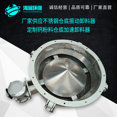 厂家供应不锈钢仓底振动卸料器 定制钙粉料仓底加速卸料器图片