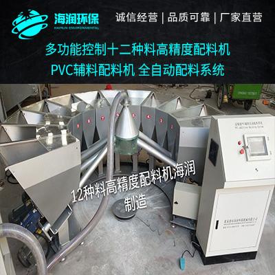多功能控制十二种料高精度配料机 PVC辅料配料机 全自动配料系统图片
