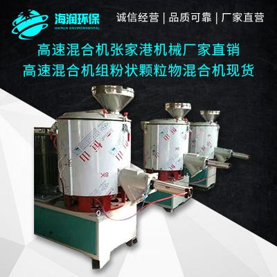 高速混合机张家港机械厂家直销高速混合机组粉状颗粒物混合机现货图片