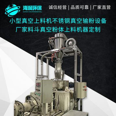 小型真空上料机不锈钢真空输粉设备厂家料斗真空粉体上料机器定制图片