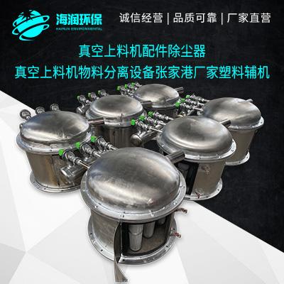 真空上料机配件除尘器真空上料机物料分离设备张家港厂家塑料辅机图片