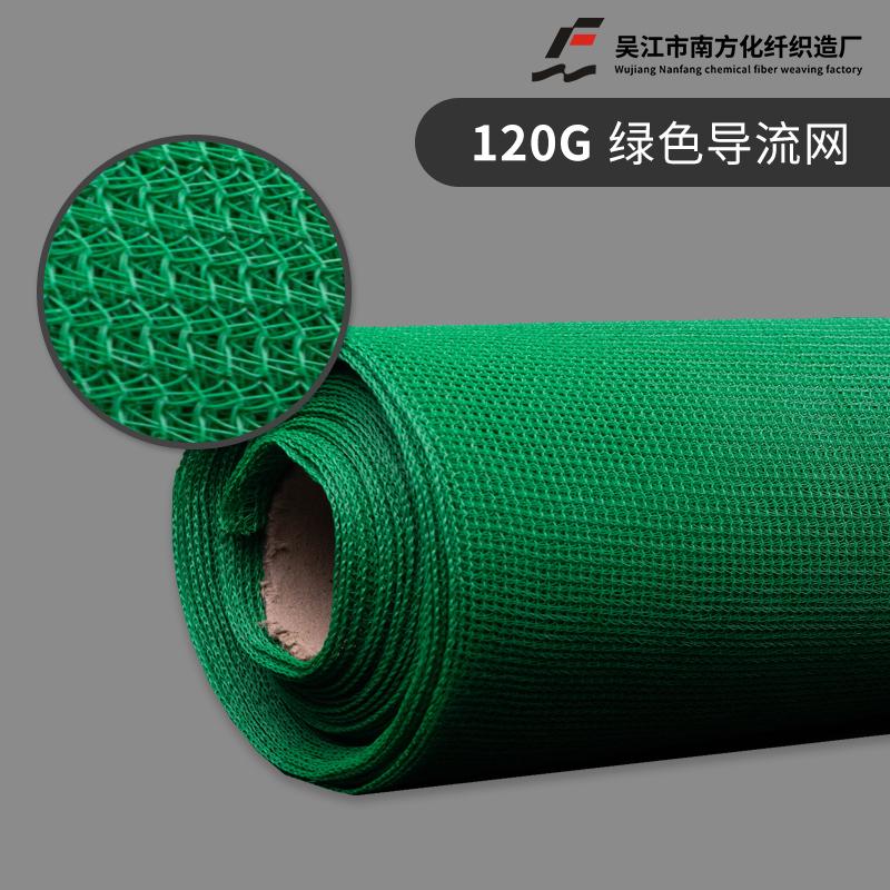 120G绿色导流网图片
