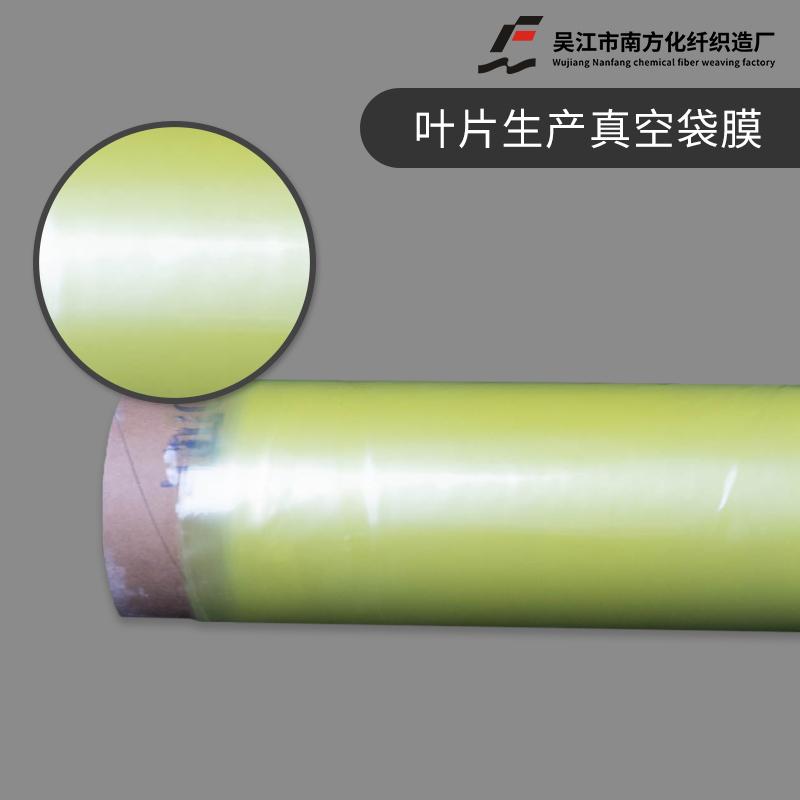 叶片生产真空袋膜图片