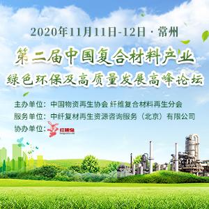 第二届中国复合材料产业绿色环保及高质量发展高峰论坛会议