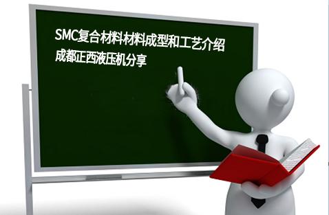 SMC复合材料材料成型和工艺介绍【成都正西液压机】分享